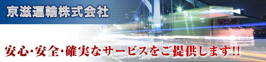 京滋運輸株式会社